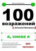Евгений Францев - 100возражений. я, сновая