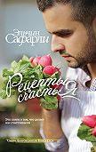 Эльчин Сафарли - Рецепты счастья. Дневник восточного кулинара (сборник)