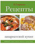 Петр Гаврилко - Рецепты закарпатской кухни. Книга 1