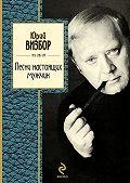 Юрий Иосифович Визбор -Песни настоящих мужчин