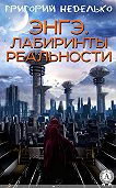 Григорий Неделько -Энгэ. Лабиринты реальности