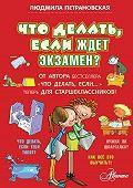 Людмила Петрановская - Что делать, если ждет экзамен?