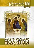 Коллектив авторов -Лучшие православные молитвы. Православные праздники до 2030 года