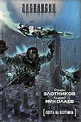 Роман Злотников -Охота на охотника