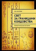 Ека Козлова -Свет заграницами колдовства