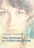 Вероника Русикова -Настроение истихотворения