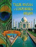 С. О. Ермакова, С. О. Ермакова - Тадж-Махал и сокровища Индии