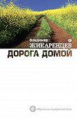 Владимир Жикаренцев -Дорога Домой