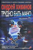 Андрей Кивинов -Трудно быть мачо
