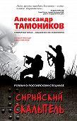 Александр Тамоников -Сирийский скальпель