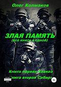 Олег Колмаков -Злая память (все книги в одной)