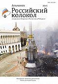 Альманах  -Альманах «Российский колокол». Спецвыпуск «Украина и Россия после Майдана»