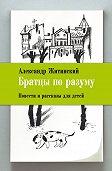 Александр Житинский -Братцы по разуму. Повести и рассказы для детей
