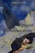 Ника Климова -Ариана. Обреченная жить