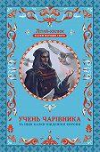Народна творчість -Учень чарівника та інші казки Південної Європи