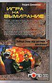 Андрей Денисенко -Игра на вымирание