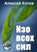 Алексей Котов -Изо всех сил