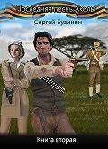 Сергей Бузинин -Последняя песнь Акелы. Книга вторая