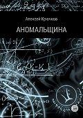 Алексей Крючков -Аномальщина