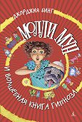 Джорджия Бинг -Молли Мун и волшебная книга гипноза