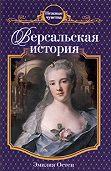Эмилия Остен -Версальская история