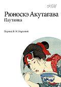 Рюноскэ Акутагава -Паутинка