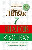 Михаил Литвак -7 шагов к успеху