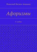 Николай Белов-Аманик -Афоризмы. О любви