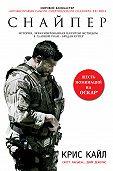 Крис Кайл -Американский снайпер. Автобиография самого смертоносного снайпера XXI века