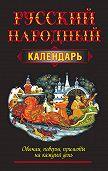Н. В. Белов - Русский народный календарь. Обычаи, поверья, приметы на каждый день