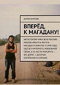 Антон Кротов -Вперёд, кМагадану!