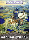 Павел Канаев -Волчьи стрелы. Часть первая