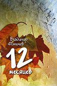 Владимир Фомичев -12 месяцев (сборник)