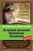 Коллектив Авторов -30 лучших рассказов британских писателей / 30 Best British Short Stories