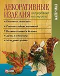 И. Н. Тумко -Декоративные изделия из природного материала