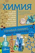 Сборник -Химия. Узнавай химию, читая классику. С комментарием химика