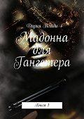 Дария Влади -Мадонна для Гангстера. Книга1