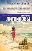 Анна и Сергей Литвиновы - Аватар судьбы