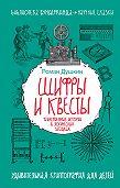 Роман Душкин - Шифры и квесты: таинственные истории в логических загадках
