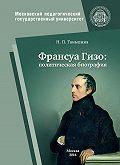 Наталия Таньшина -Франсуа Гизо: политическая биография