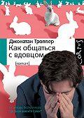 Джонатан Троппер - Как общаться с вдовцом