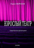Павел Морозов -Взрослый театр. Современная драматургия