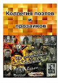 Александр Малашенков -Коллегия поэтов и прозаиков
