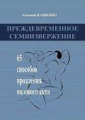 Е. А. Кащенко - Преждевременное семяизвержение