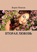 Борис Власов - Вторая любовь