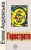 Емма Андріевська -Герострати