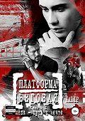 Ka Lip -Платформа Беговая. Книга I. Алёша – путь к мечте