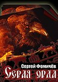 Сергей Фомичёв -Сераяорда