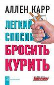 Аллен Карр -Легкий способ бросить курить