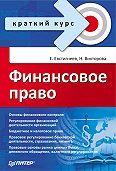 Е. Н. Евстигнеев, Наталья Геннадьевна Викторова - Финансовое право. Краткий курс